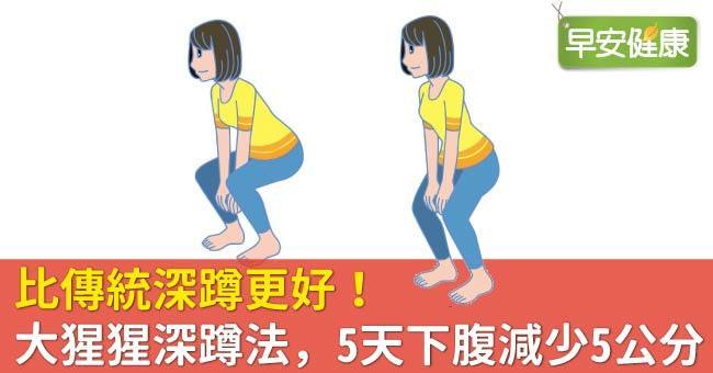 【深蹲減肥】大猩猩深蹲法,5天下腹減少5公分