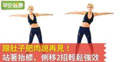 跟肚子肥肉說再見!站著抬膝、側移2招輕鬆強效