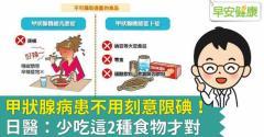 甲狀腺機能亢進症狀,該少吃2食物