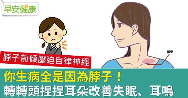你生病全是因為脖子!轉轉頭捏捏耳朵改善失眠、耳鳴