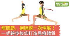 髖關節、橫膈膜一次伸展!一式跨步後仰打造易瘦體質
