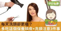 每天洗頭卻更癢?多吃這個保養頭皮+洗頭注意3件事