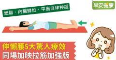 伸懶腰5大驚人療效,同場加映拉筋加強版