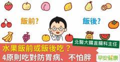 水果飯前或飯後吃?4原則吃對防胃病、不怕胖