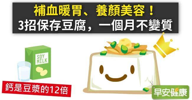 補血暖胃、養顏美容!3招保存豆腐,一個月不變質