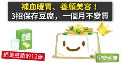 補血暖胃、養顏美容!3招保存豆腐,一個月不...