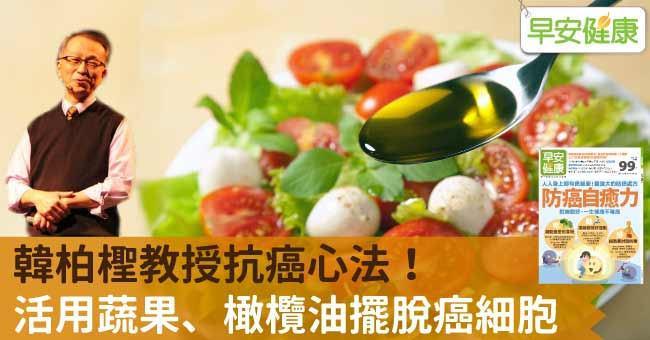 韓柏檉教授抗癌心法!活用蔬果、橄欖油擺脫癌細胞