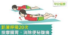 趴著呼吸20次,按摩腸胃、消除便秘腹痛