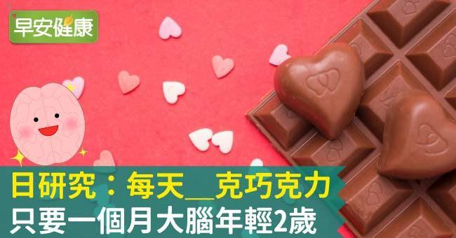日研究:每天_克巧克力,只要一個月大腦年輕2歲