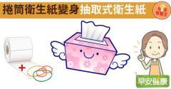 捲筒衛生紙變身抽取式衛生紙