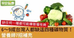 這4種礦物質台灣人普遍缺乏!營養師教你7招補充
