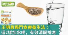 王明勇獨門食療養生法:這2樣加水喝,有效清腸排毒