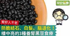 防膽結石、白髮、腦退化!樓中亮的3種養腎黑豆食療