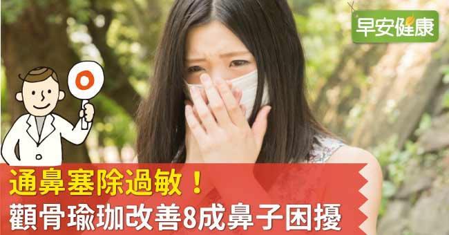 通鼻塞除過敏!顴骨瑜珈改善8成鼻子困擾