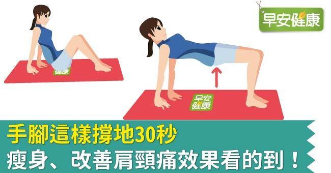 手腳這樣撐地30秒,瘦身、改善肩頸痛效果看的到!