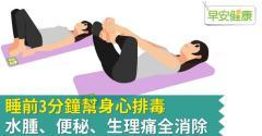 睡前3分鐘幫身心排毒,水腫、便秘、生理痛全消除