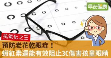 預防老花乾眼症!蝦紅素還能有效阻止3C傷害孩童眼睛