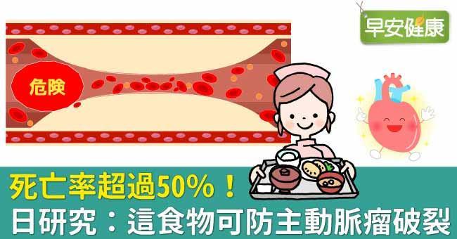 死亡率超過50%!日研究:這食物可防主動脈瘤破裂