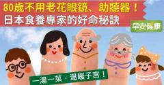 80歲不用老花眼鏡、助聽器!日本食養專家的好命秘訣
