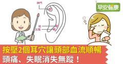 按壓2個耳穴讓頭部血流順暢,頭痛、失眠消失無蹤!