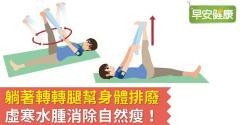 躺著轉轉腿幫身體排廢,虛寒水腫消除自然瘦!