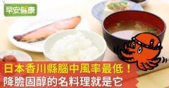 日本香川縣腦中風率最低!降膽固醇的名料理就是它