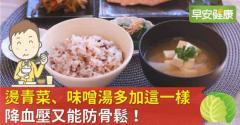 燙青菜、味噌湯多加這一樣,降血壓又能防骨鬆!
