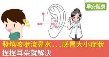發燒咳嗽流鼻水...感冒大小症狀,捏捏耳朵就解決