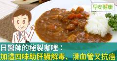 日醫師的秘製咖哩:加這四味助肝臟解毒、清血管又抗癌