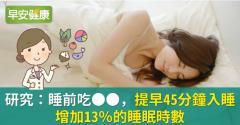 研究:睡前吃OO,提早45分鐘入睡、增加13%的睡眠時數