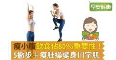 瘦小腹飲食佔80%重要性!5撇步+瘦肚操變身川字肌