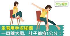 坐著用手摸腳踝,一周讓大腿、肚子都瘦1公分!