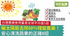 曬太陽能去除60%殘留農藥!安心清洗蔬果的正確8招