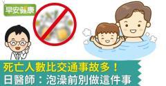 死亡人數比交通事故多!日醫師:泡澡前別做這件事