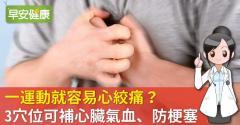 一運動就容易心絞痛?3穴位可補心臟氣血、防梗塞