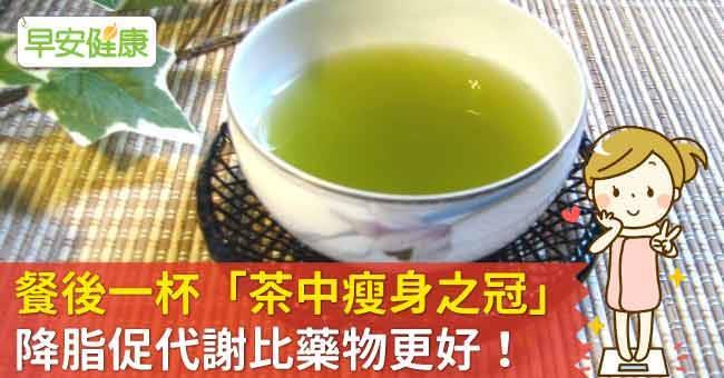 餐後一杯「茶中瘦身之冠」,降脂促代謝比藥物更好!