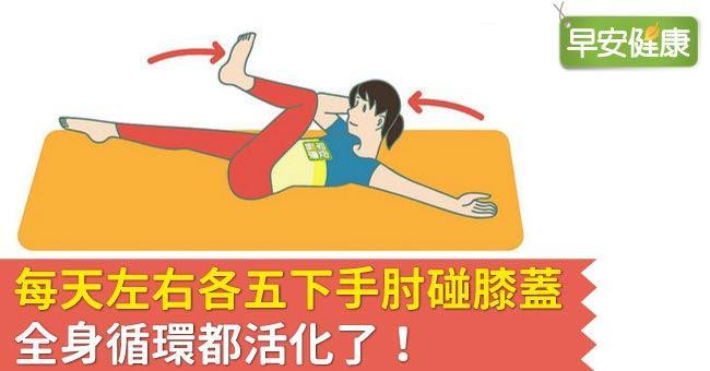 每天左右各五下手肘碰膝蓋,全身循環都活化了!