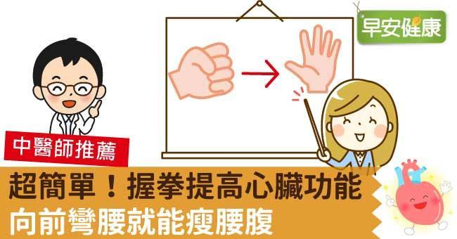 超簡單!握拳提高心臟功能、向前彎腰就能瘦腰腹