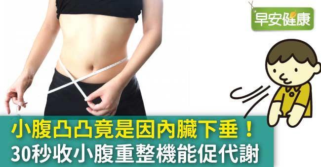 小腹凸凸竟是因內臟下垂!30秒收小腹重整機能促代謝