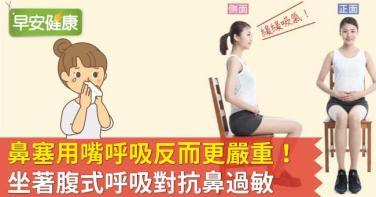 鼻塞用嘴呼吸反而更嚴重!坐著腹式呼吸對抗鼻過敏