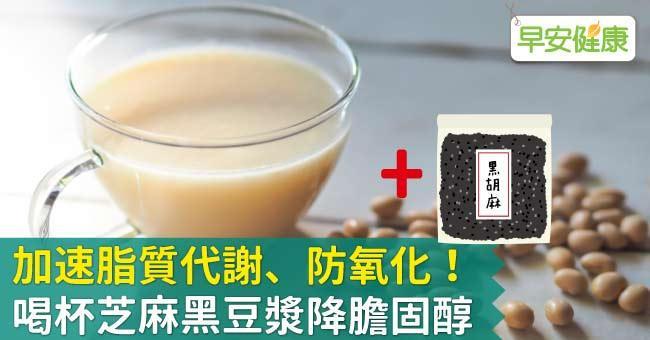 加速脂質代謝、防氧化!喝杯芝麻黑豆漿降膽固醇