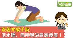 跪著伸展手腕,消水腫、同時解決肩頸痠痛!