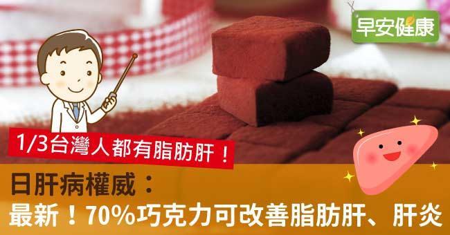 日肝病權威:最新!70%巧克力可改善脂肪肝、肝炎