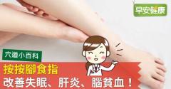 按按腳食指,改善失眠、肝炎、腦貧血!
