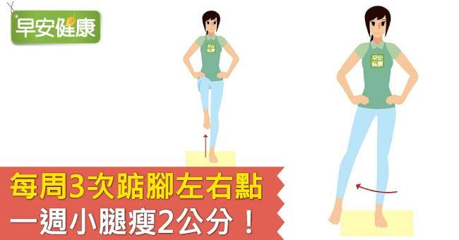 每周3次踮腳左右點,一週小腿瘦2公分!