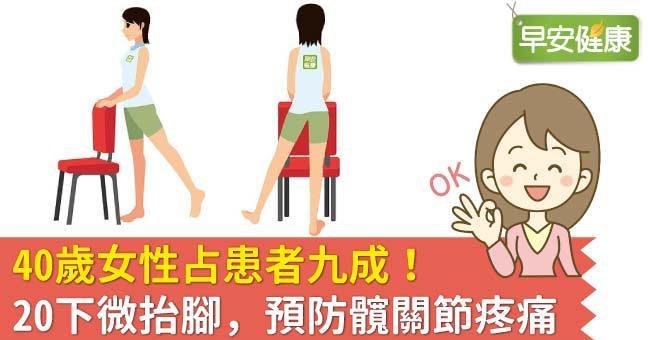 40歲女性占患者九成!20下微抬腳,預防髖關節疼痛