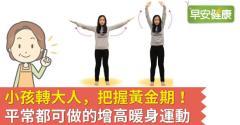 小孩轉大人,把握黃金期!平常都可做的增高暖身運動