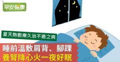 睡前溫敷肩背、腳踝,養腎降心火一夜好眠