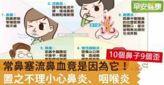 常鼻塞流鼻血竟是因為它!置之不理小心鼻炎、咽喉炎