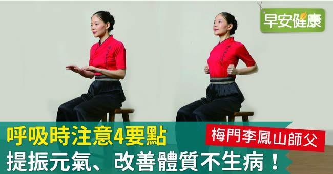 呼吸時注意4要點,提振元氣、改善體質不生病!